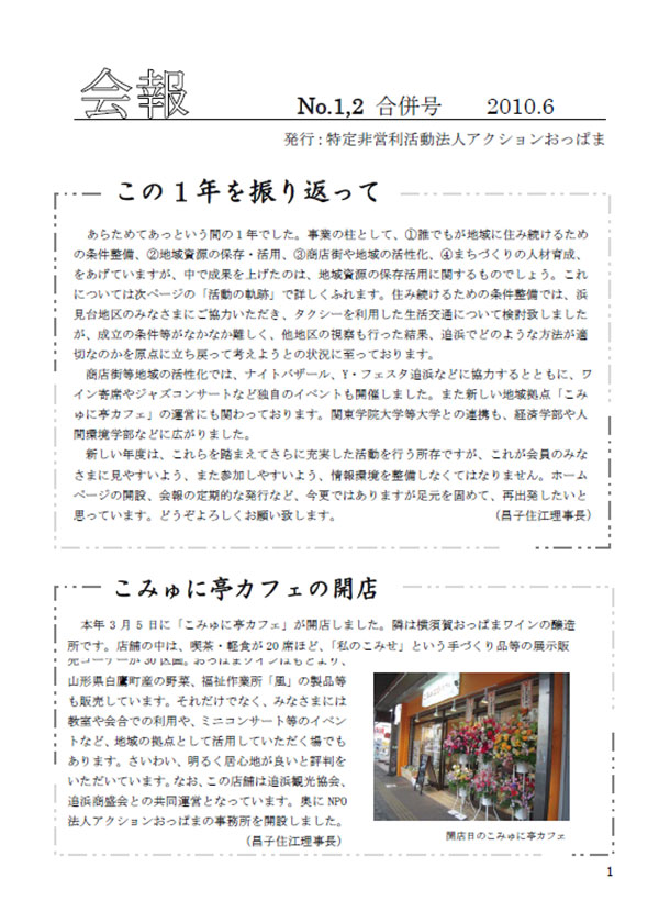 会報 No.1,2合併号 2010.6