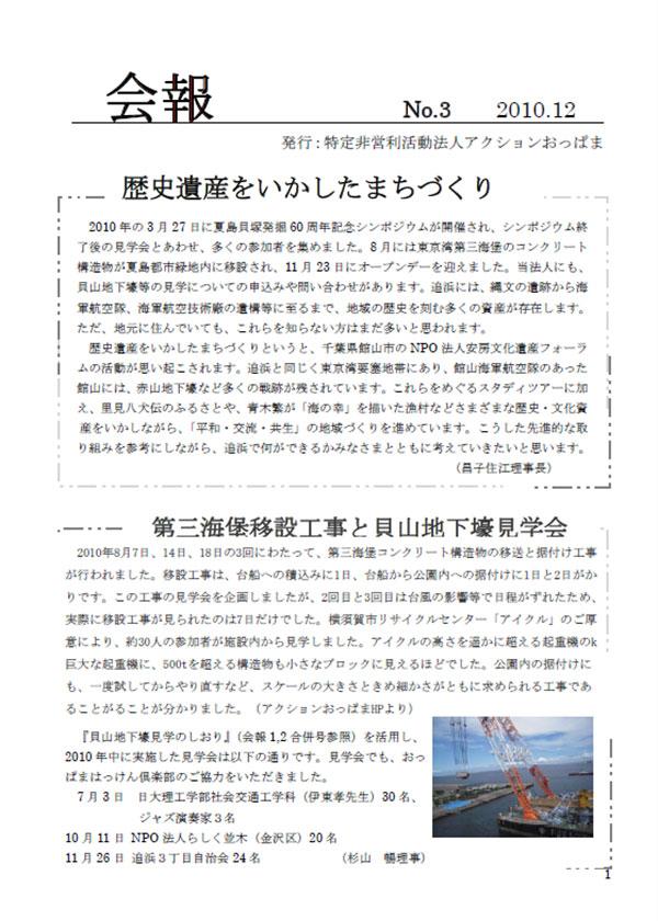 会報 No.3 2010.12