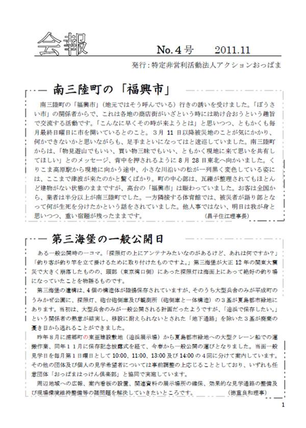 会報 No.4 2011.11