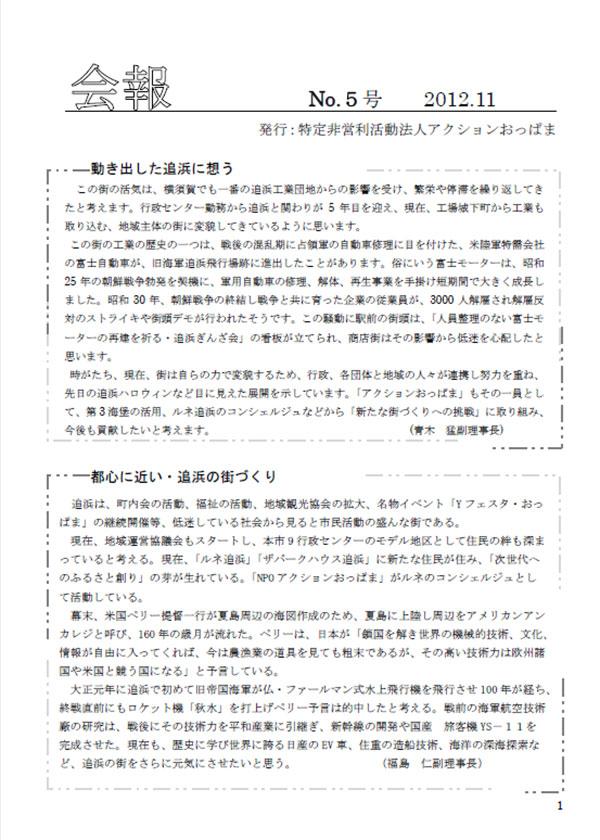会報 No.5 2012.11