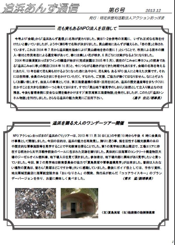 追浜あんず通信 No.6 2013.12