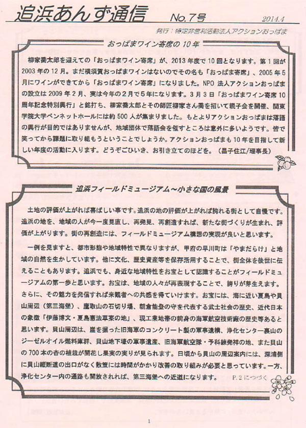 追浜あんず通信 No.7 2014.4