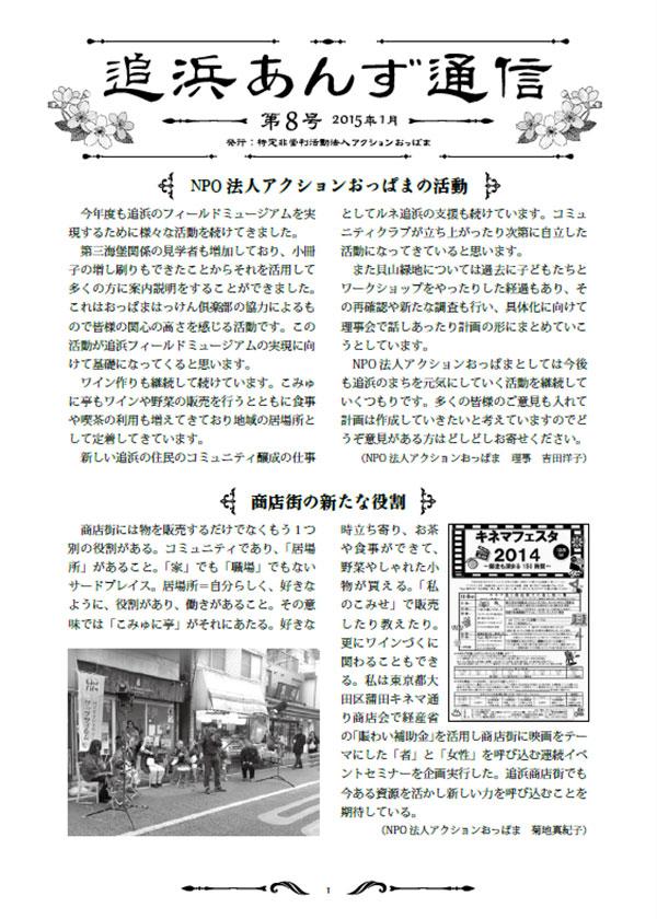 追浜あんず通信 No.8 2015.1