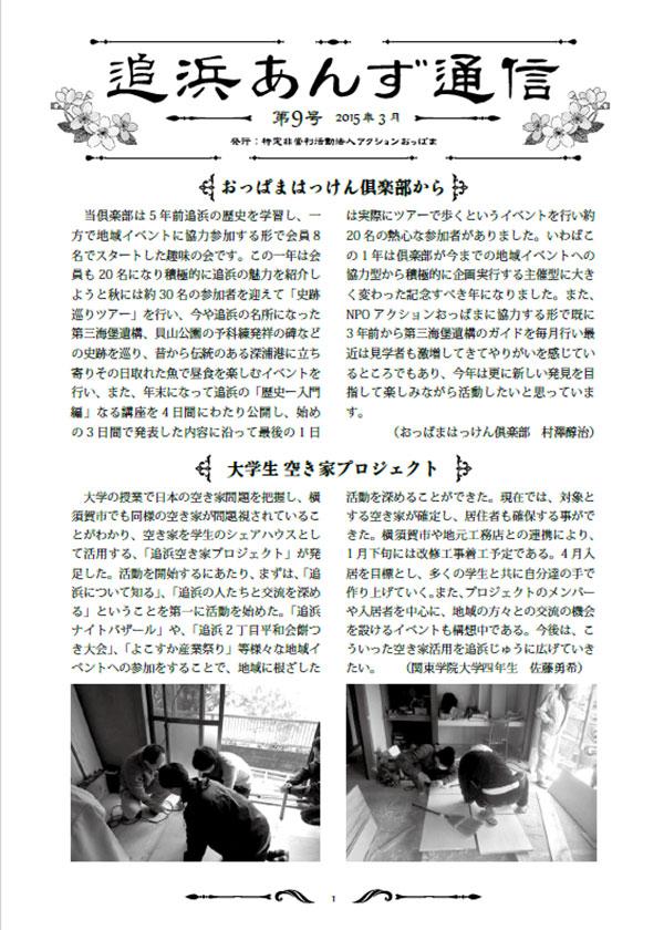追浜あんず通信 No.9 2015.3