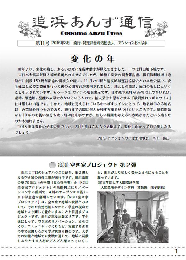 追浜あんず通信 No.11 2016.3