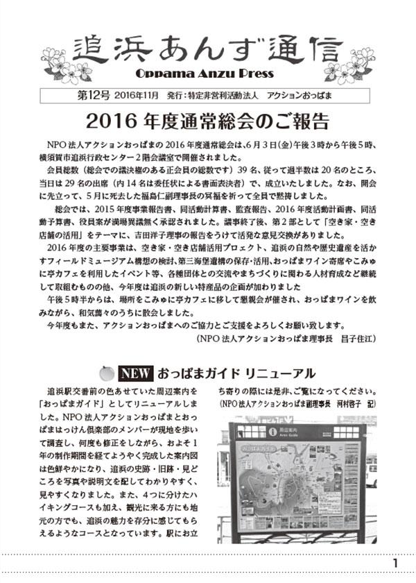 追浜あんず通信 No.12 2016.11