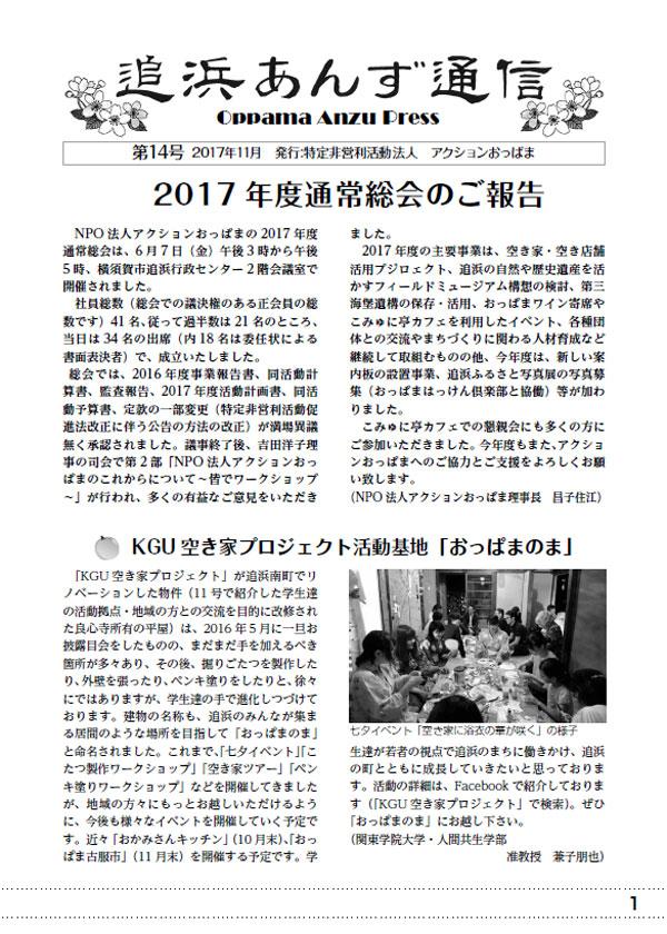追浜あんず通信 No.14 2017.11