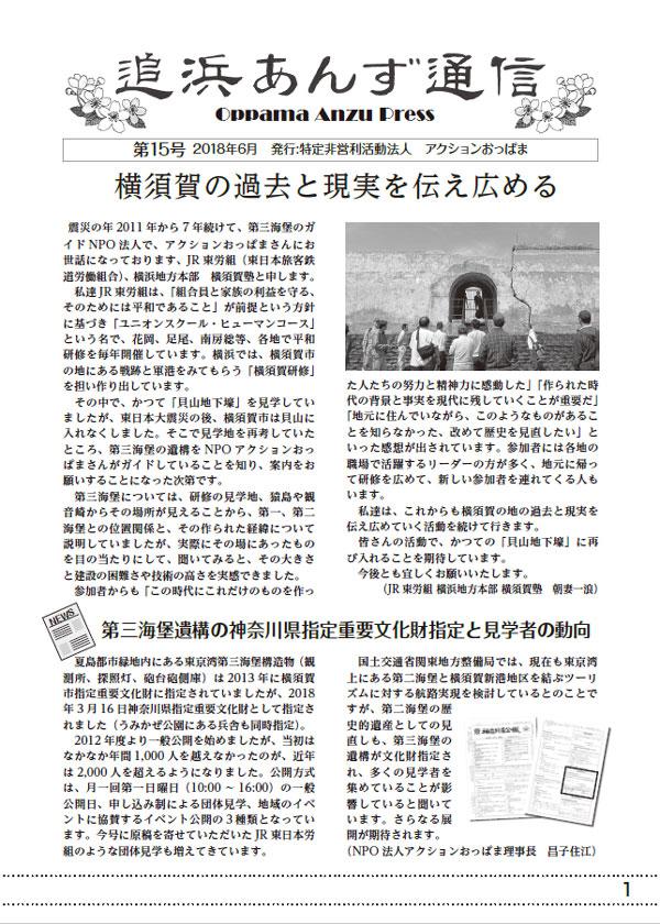 追浜あんず通信 No.15 2018.6