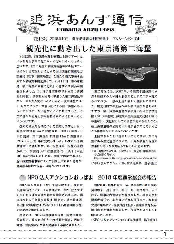 追浜あんず通信 No.16 2018.10