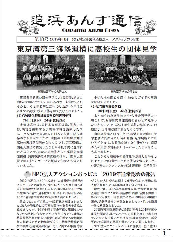 追浜あんず通信 No.18 2019.11