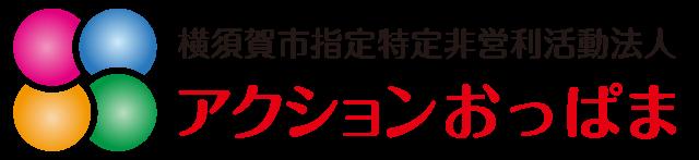 横須賀市指定特定非営利活動法人(NPO法人)アクションおっぱま 横須賀市追浜のまちづくり