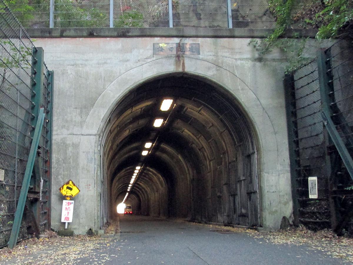 追浜とトンネル