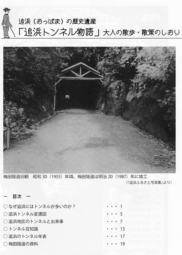 『追浜トンネル物語』大人の散歩・散策のしおり