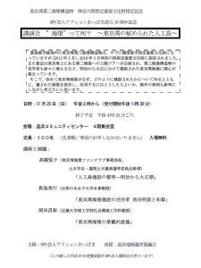 海堡って何? 東京湾の秘められた人工島